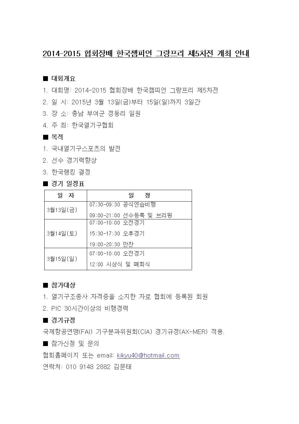 2014-2015 협회장배 한국챔피언 그랑프리 제5차 최종전 개최 안내